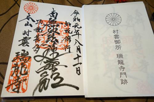 diary_190811030.jpg