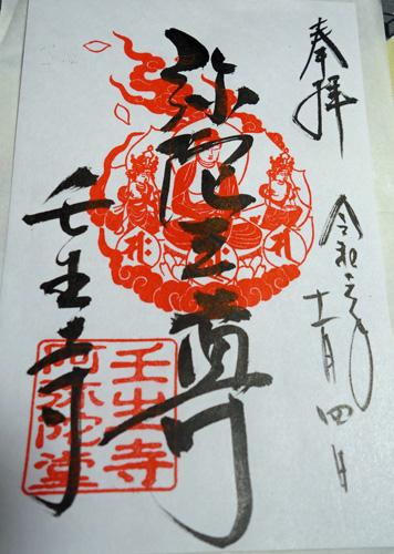 diary_191104083.jpg
